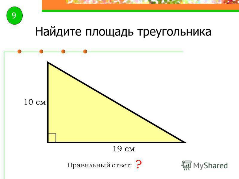 Найдите площадь треугольника Правильный ответ: ? 12 см 7 см 8