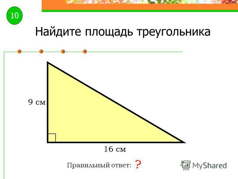 Найдите площадь треугольника Правильный ответ: ? 19 см 10 см 9