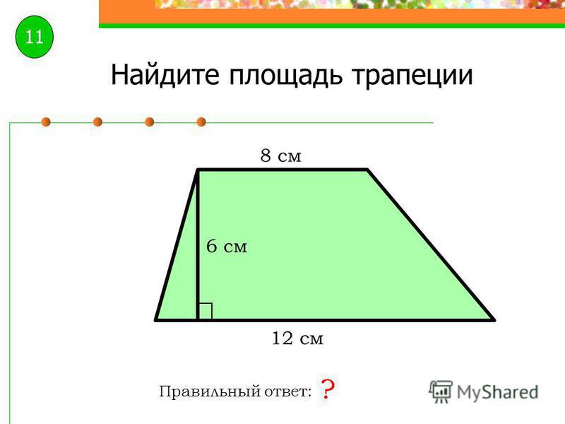 Найдите площадь треугольника Правильный ответ: ? 16 см 9 см 10
