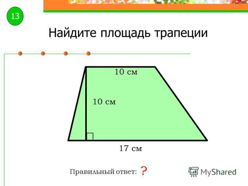 Найдите площадь трапеции Правильный ответ: ? 8 см 13 см 12