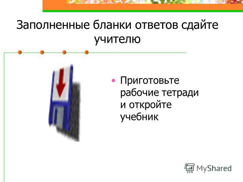 Найдите площадь трапеции Правильный ответ: ? 10 см 17 см 13