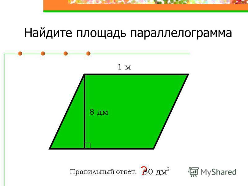 Найдите площадь параллелограмма Правильный ответ: ? 150 см 2 10 см 15 см