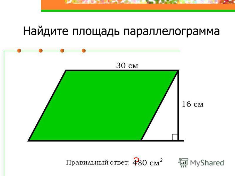 Найдите площадь параллелограмма Правильный ответ: ? 80 дм 2 8 дм 1 м
