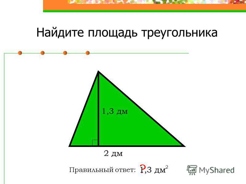 Найдите площадь параллелограмма Правильный ответ: ? 480 см 2 30 см 16 см