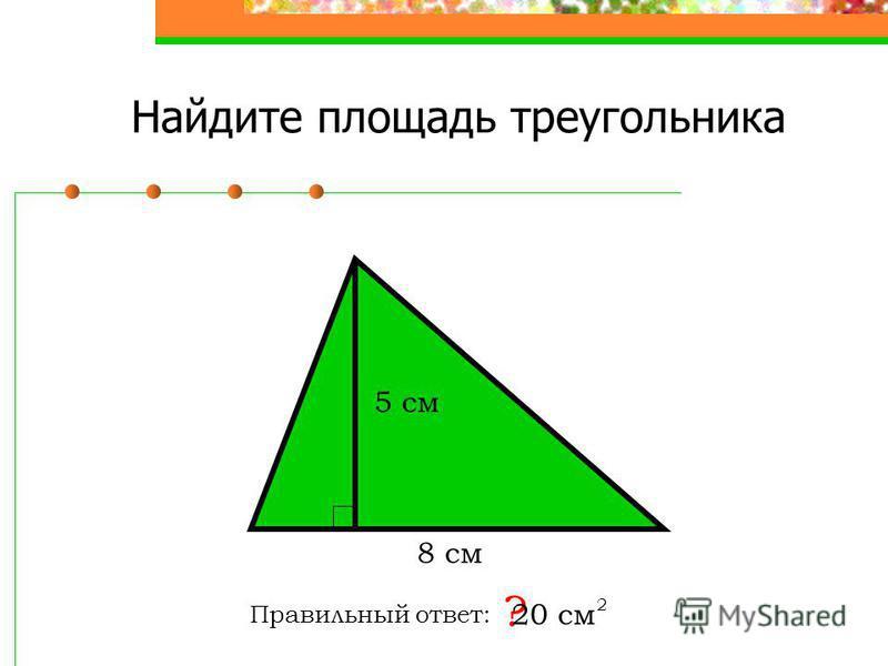 Найдите площадь треугольника Правильный ответ: ? 1,3 дм 2 2 дм 1,3 дм
