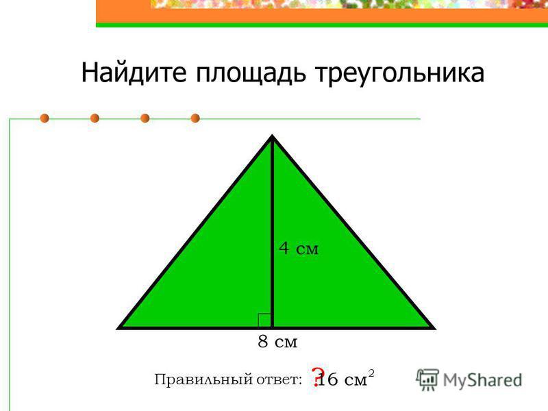 Найдите площадь треугольника Правильный ответ: ? 20 см 2 8 см 5 см