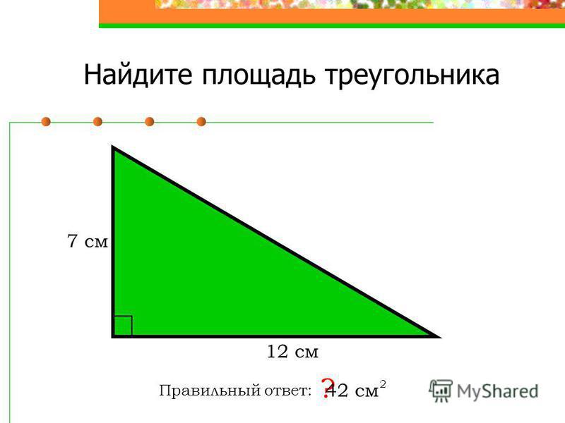 Найдите площадь треугольника Правильный ответ: ? 16 см 2 8 см 4 см