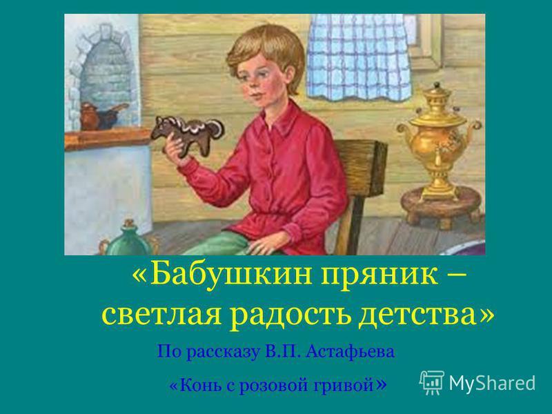 «Бабушкин пряник – светлая радость детства» По рассказу В.П. Астафьева «Конь с розовой гривой »
