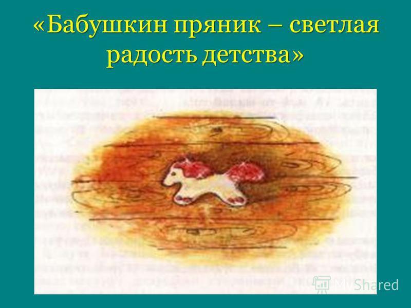 «Бабушкин пряник – светлая радость детства»