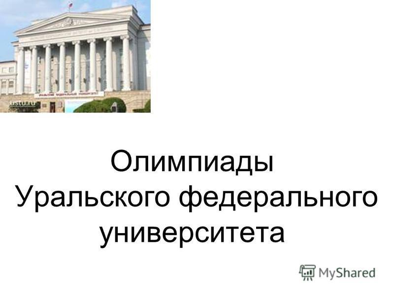 Олимпиады Уральского федерального университета