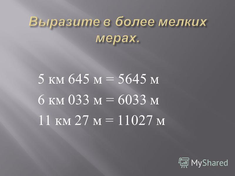 5 км 645 м = 5645 м 6 км 033 м = 6033 м 11 км 27 м = 11027 м