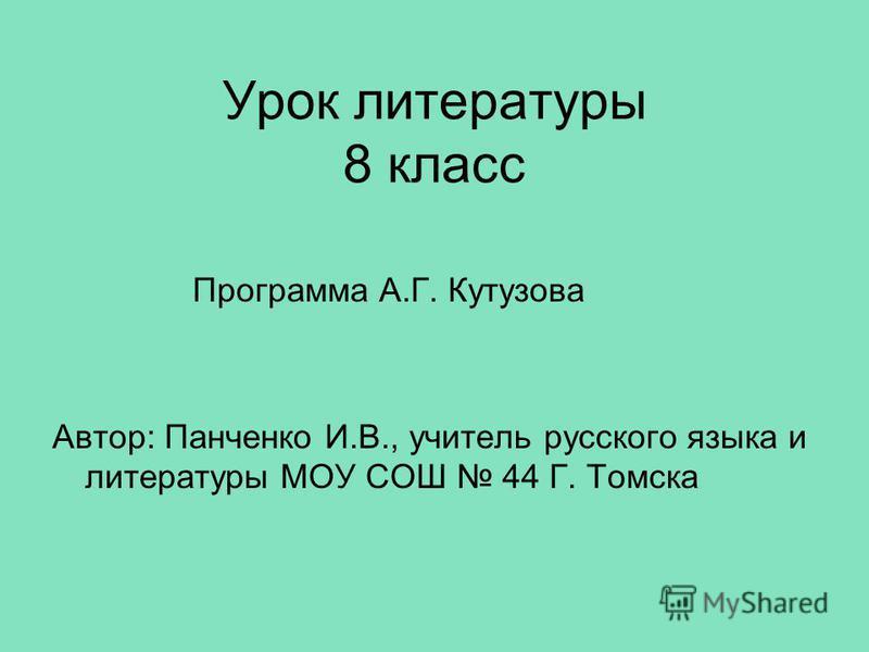 Литература 8 класс по учебник а.г.кутузова скачать
