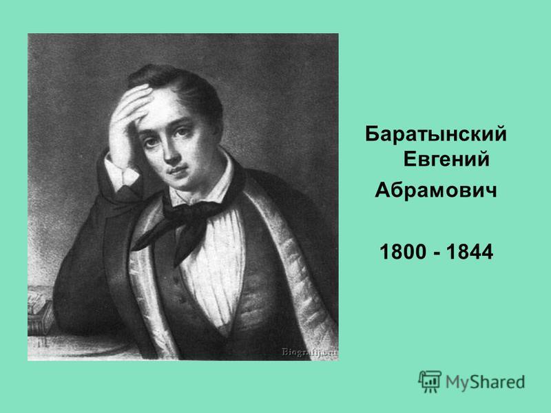 Баратынский Евгений Абрамович 1800 - 1844