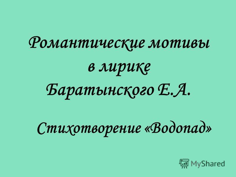 Романтические мотивы в лирике Баратынского Е.А. Стихотворение «Водопад»