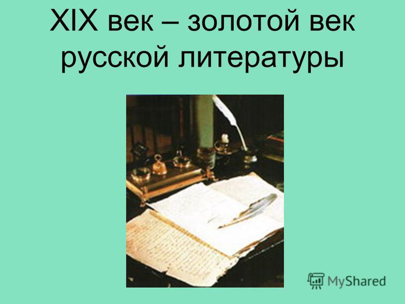 XIX век – золотой век русской литературы