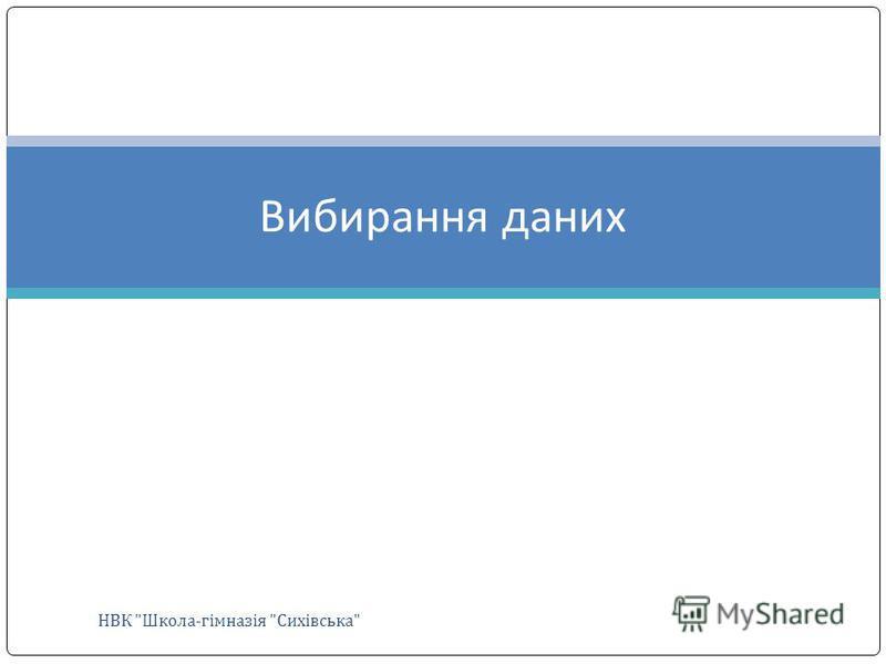 Вибирання даних НВК Школа-гімназія Сихівська