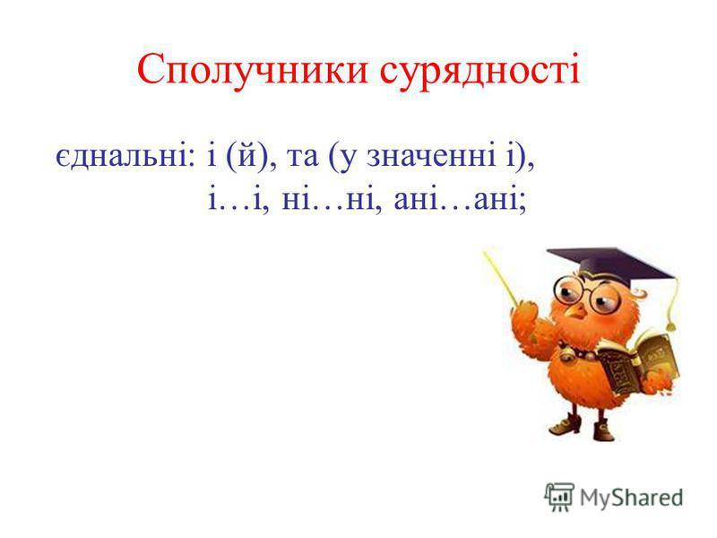 Сполучники сурядності єднальні: і (й), та (у значенні і), і…і, ні…ні, ані…ані;
