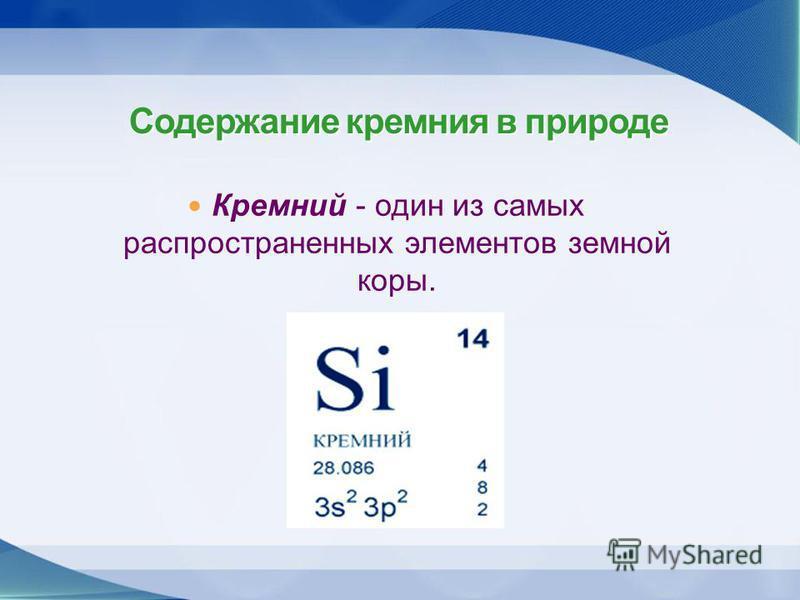Кремний - один из самых распространенных элементов земной коры.