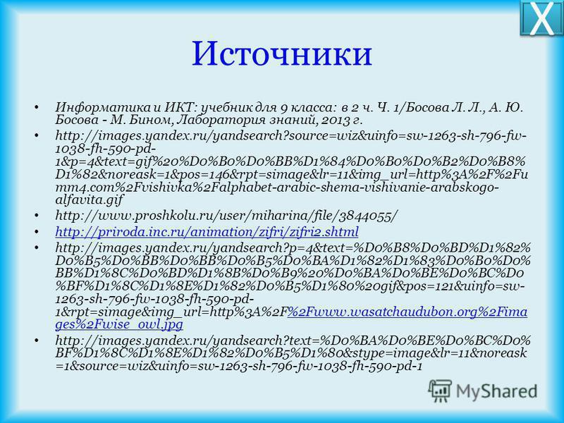 Источники Информатика и ИКТ: учебник для 9 класса: в 2 ч. Ч. 1/Босова Л. Л., А. Ю. Босова - М. Бином, Лаборатория знаний, 2013 г. http://images.yandex.ru/yandsearch?source=wiz&uinfo=sw-1263-sh-796-fw- 1038-fh-590-pd- 1&p=4&text=gif%20%D0%B0%D0%BB%D1%