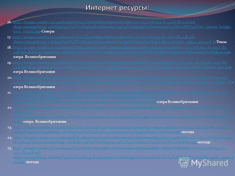 16. http://images.yandex.ru/yandsearch?text=Северн&fp=0&pos=1&uinfo=ww-1251-wh-634-fw-1026-fh-448-pd- 1&rpt=simage&img_url=http%3A%2F%2Fupload.wikimedia.org%2Fwikipedia%2Fcommons%2F8%2F8b%2FNew_severn_bridge_ best_750pix.jpg-Севернhttp://images.yande