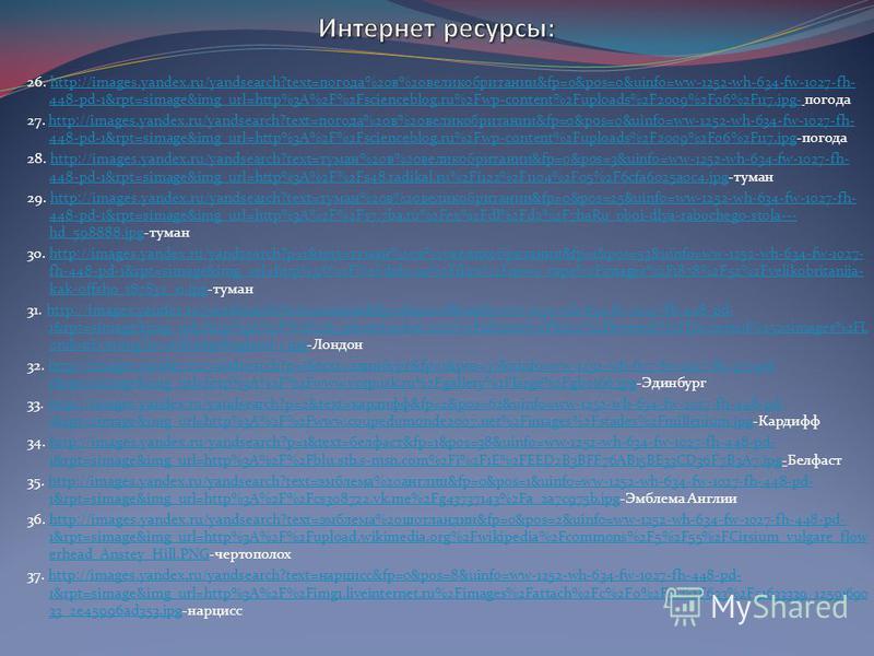 26. http://images.yandex.ru/yandsearch?text=погода%20в%20великобритании&fp=0&pos=0&uinfo=ww-1252-wh-634-fw-1027-fh- 448-pd-1&rpt=simage&img_url=http%3A%2F%2Fscienceblog.ru%2Fwp-content%2Fuploads%2F2009%2F06%2F117.jpg- погодаhttp://images.yandex.ru/ya