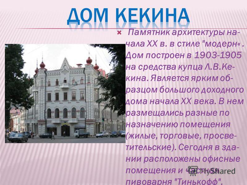 Памятник архитектуры на- чала ХХ в. в стиле
