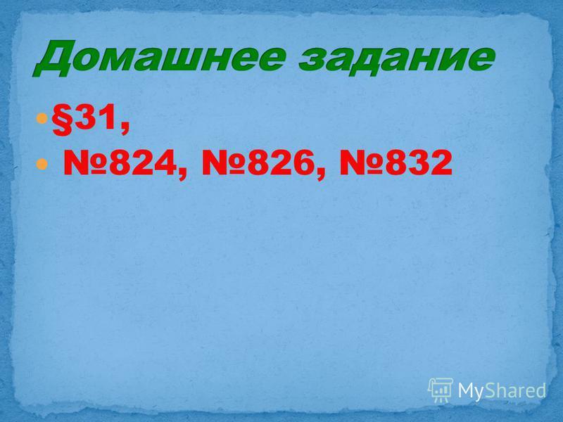 §31, 824, 826, 832