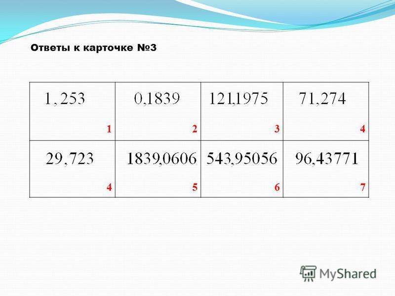 1234 4567 Ответы к карточке 3