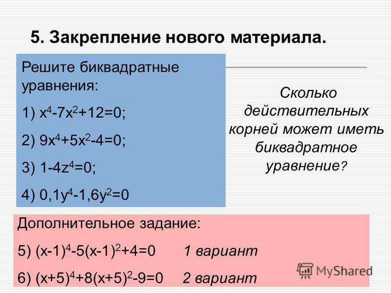 Решение биквадратных уравнений: ax 4 +bx 2 +c=0, a0 Пусть х 2 =t, t 0 * at 2 +bt+c=0 t 1 =… t 2 =… Обратная замена.