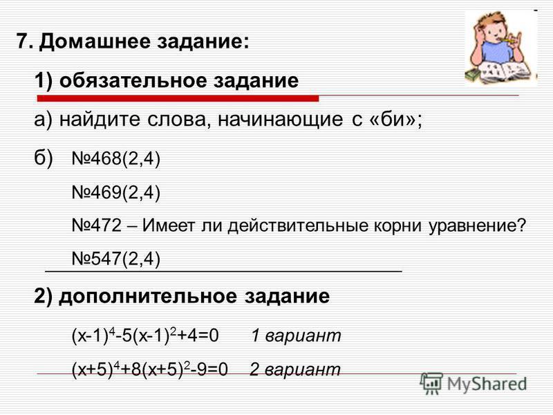 (x-1) 4 -5(x-1) 2 +4=0 Пусть (x-1) 2 =t, t 0 * t 2 -5t+4=0 t 1 =4 t 2 =1 (x-1) 2 =4 (x-1) 2 =1 x-1=2; x-1=-2; x-1=1; x-1=-1 x=3 x=-1 x=2 x=0 Ответ: -1;0;2;3 (x+5) 4 +8(x+5) 2 -9=0 Пусть (x+5) 2 =t, t 0 * t 2 +8t+4=0 t 1 =1 t 2 =-9 (x+5) 2 =1 x+5=1; x