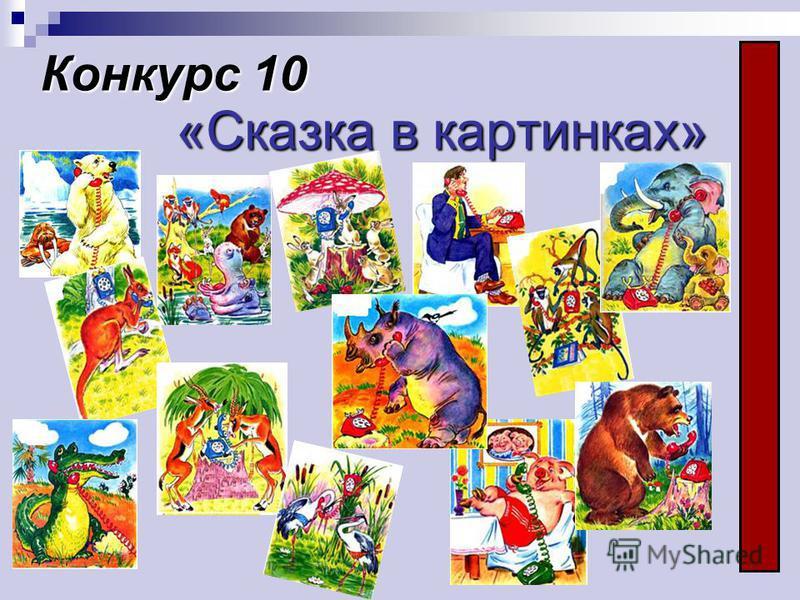 Конкурс 10 «Сказка в картинках»