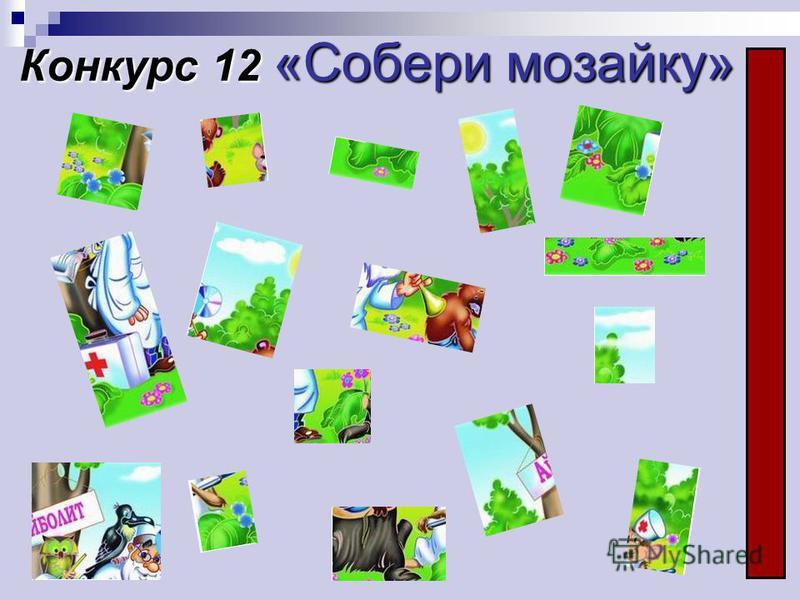 Конкурс 12 «Собери мозаику»