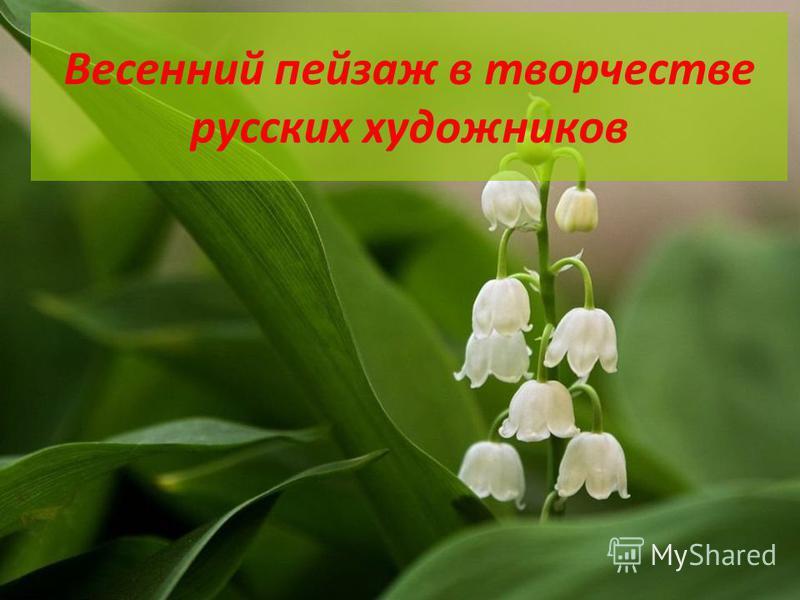 Весенний пейзаж в творчестве русских художников