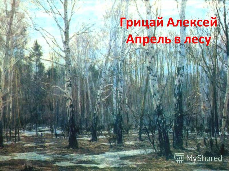 Грицай Алексей Апрель в лесу