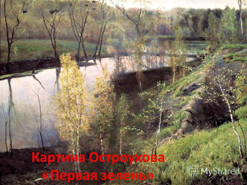 Картина Остроухова «Первая зелень»