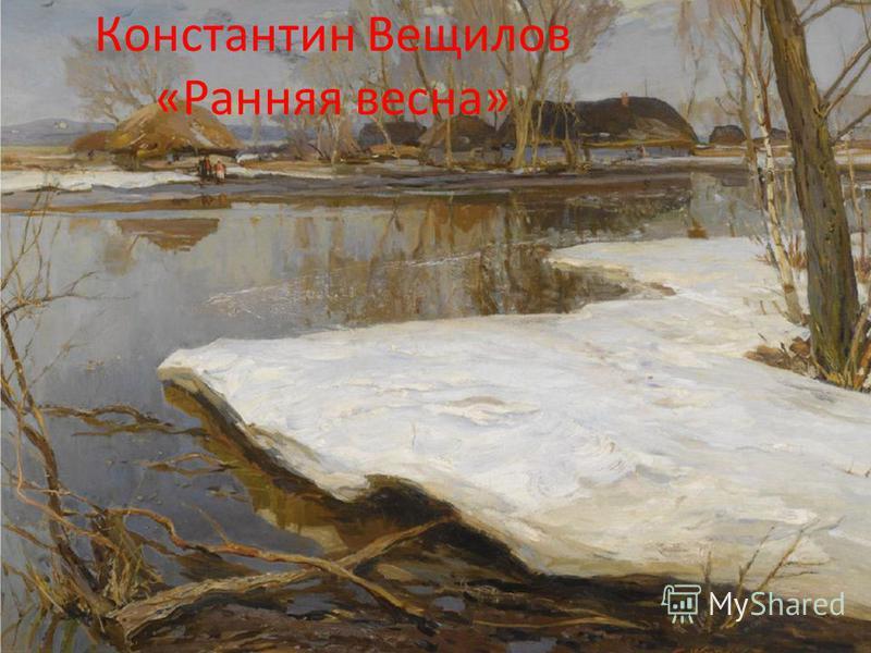 Константин Вещилов «Ранняя весна»