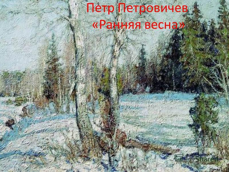 Петр Петровичев «Ранняя весна»