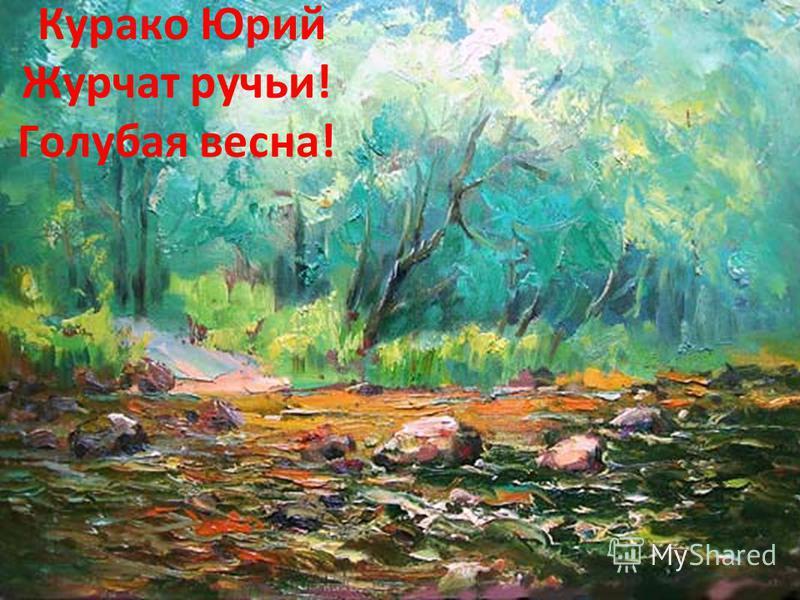 Курако Юрий Журчат ручьи! Голубая весна!