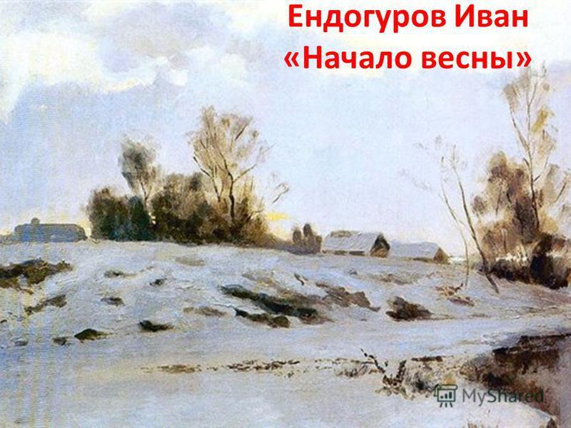 Ендогуров Иван «Начало весны»