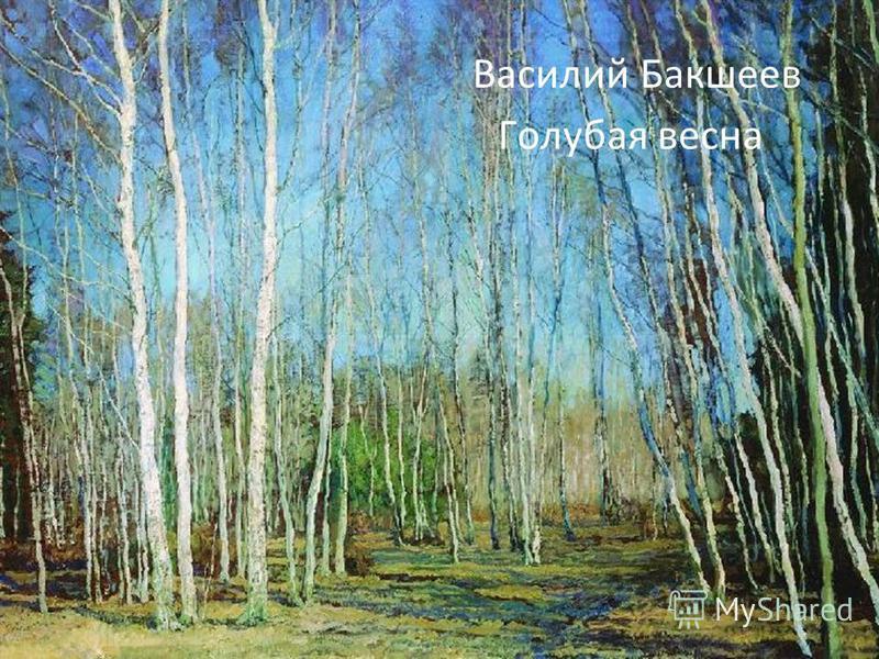 Василий Бакшеев Голубая весна