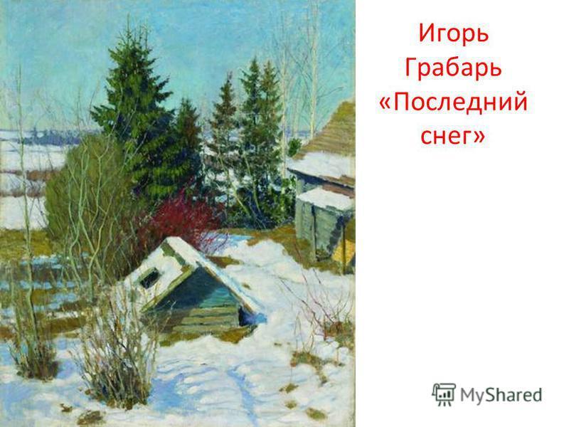 Игорь Грабарь «Последний снег»
