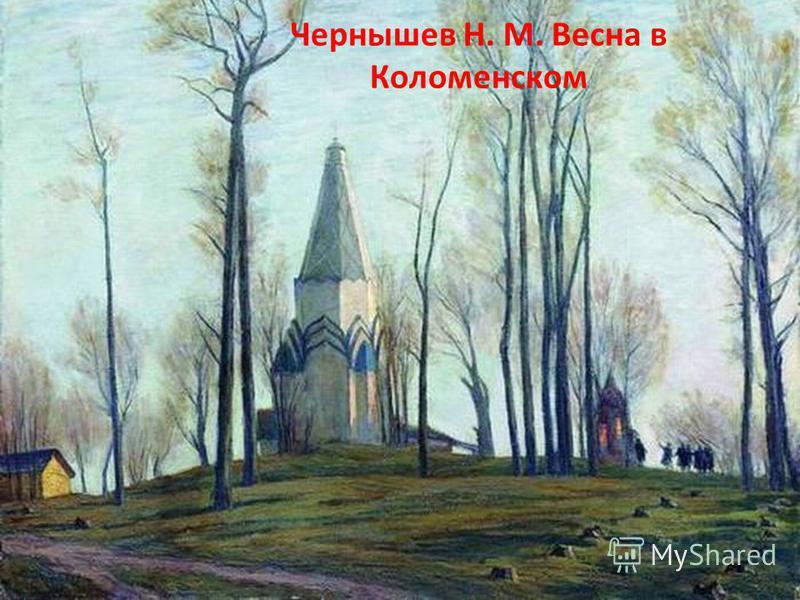 Чернышев Н. М. Весна в Коломенском