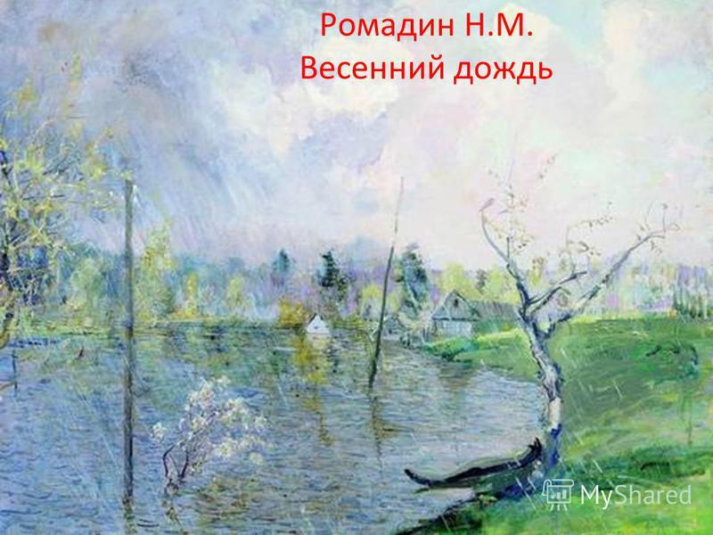 Ромадин Н.М. Весенний дождь
