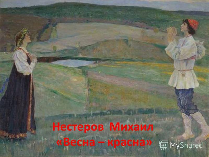 Нестеров Михаил «Весна – красна»