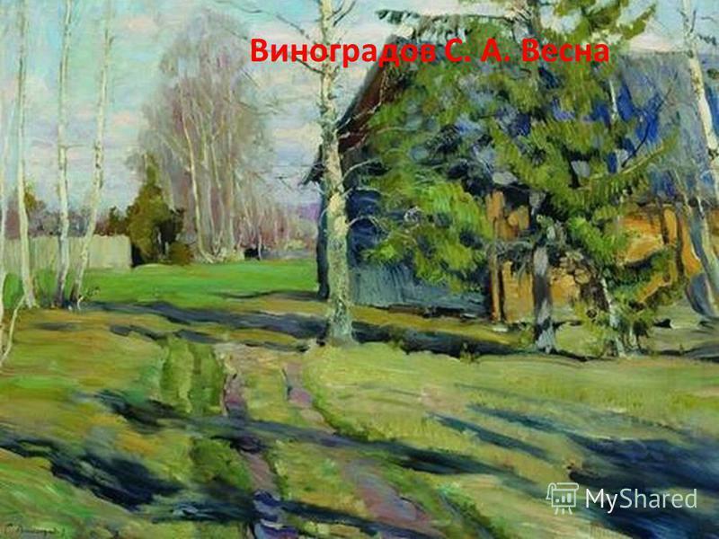 Виноградов С. А. Весна