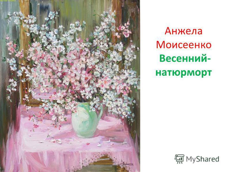 Анжела Моисеенко Весенний- натюрморт