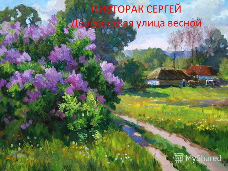 ПИВТОРАК СЕРГЕЙ Деревенская улица весной
