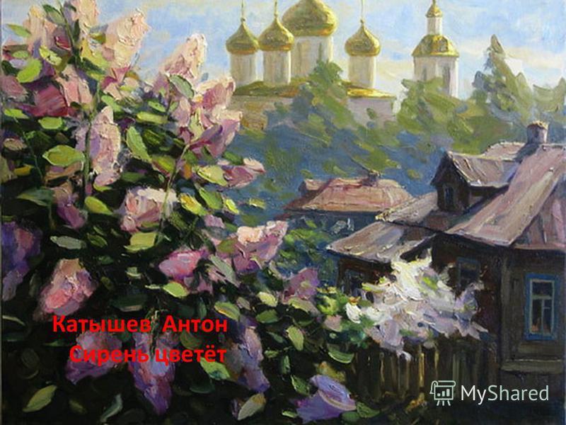 Катышев Антон Сирень цветёт