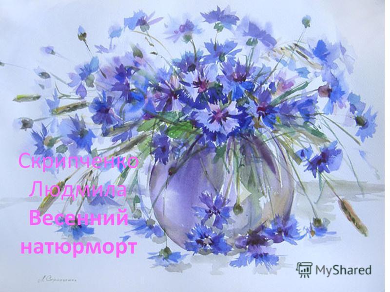 Скрипченко Людмила Весенний натюрморт