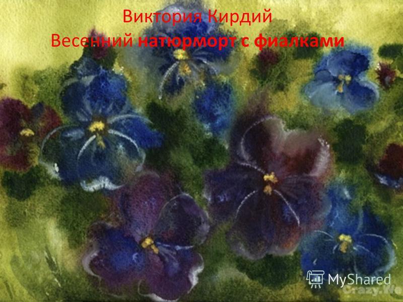 Виктория Кирдий Весенний натюрморт с фиалками